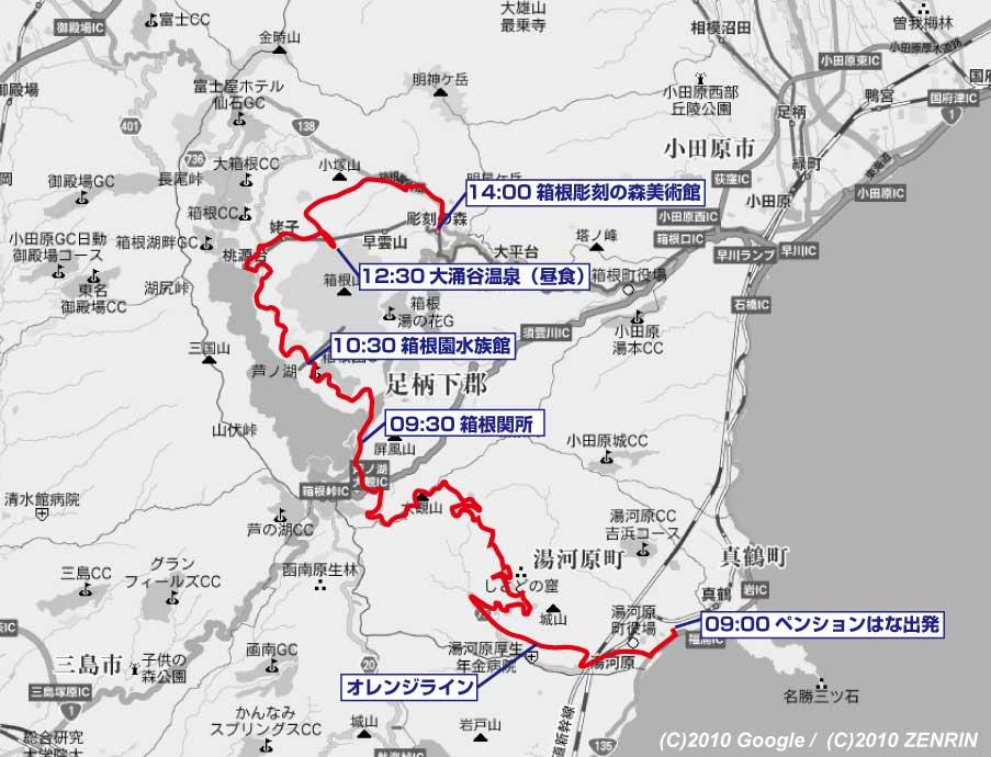 湯河原前日泊・箱根観光コース 湯河原前日泊・箱根観光コースとは? 湯河原前日泊・箱根観光コースと